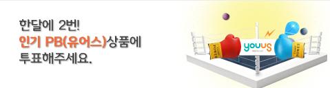 한달에 2번! 인기PB(유어스)상품에 투표해주세요.