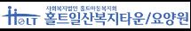 사회복지법인 홀트아동복지회 홀트일산복지타운/요양원
