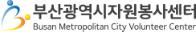 부산광역시자원봉사센터