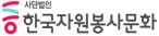 사단법인 한국자원봉사문화