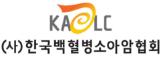 (사)한국백혈병소아암협회