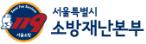 서울특별시 소방재난본부