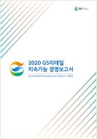 지속가능경영 보고서