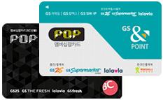 GS리테일 멤버십(GS&POINT) 카드 / 랄라블라 멤버십 카드 / 멤버십팝카드(BC선불)