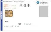 신한 학생증 체크카드