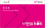 LG유플러스 멤버십 카드