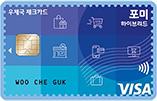 우체국 체크카드