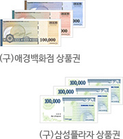(구)애경백화점 상품권/(구)삼성플라자 상품권