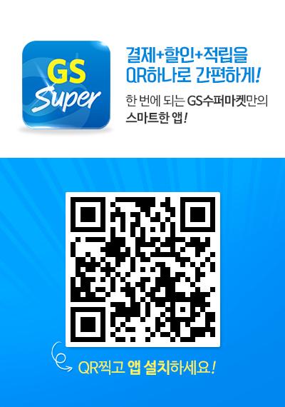 결제+할인+적립을 QR하나로 간편하게! 한 번에 되는 GS수퍼마켓만의 스마트한 앱! QR찍고 앱 설치하세요!