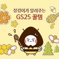 삼김이가 소개하는 GS25 추천상품