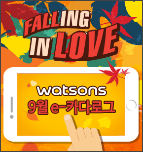 FALLING IN LOVE - Watsons 9월 e-카다로그