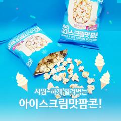 시원하게 얼려먹는 아이스크림맛팝콘!