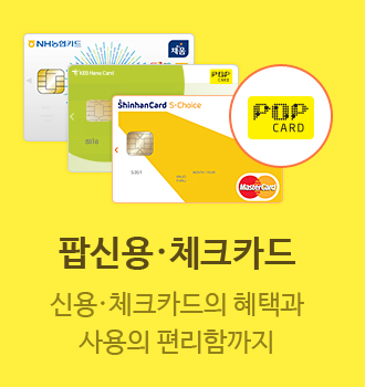 팝신용, 체크카드 - 신용, 체크카드의 혜택과 사용의 편리함까지