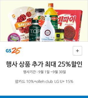 GS25 - 행사 상품 추가 최대 25% 할인 - 행사기간: 9월 1일 ~ 9월 30일 - 팝카드 10% + alleh club LG U+ 15%