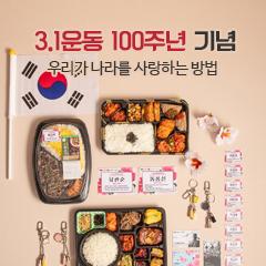 3.1운동 100주년 기념!