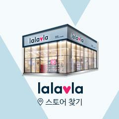 lalavla 스토어 찾기
