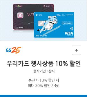 LG U+ 멤버스 앱 이벤트