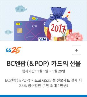 bc엔팝카드의 특별한 새해 선물  이벤트기간 2017년 1월 1일에서 207년 1월 29일까지