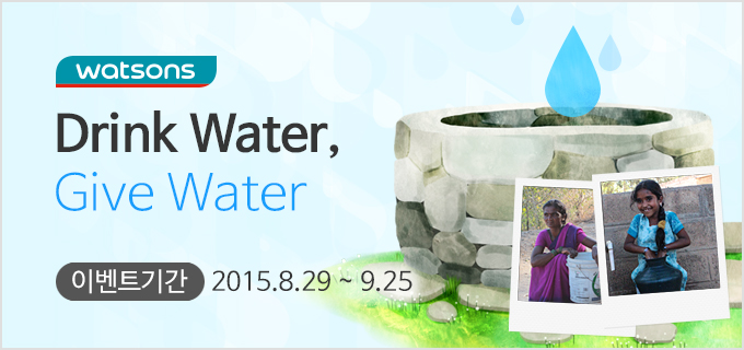 (Watsons) - drink Water, Give Water-이벤트기간:2015.8.29~9.25