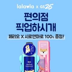 lalavla x gs25 픽업서비스 페리오x시로앤마로 100퍼센트 증정