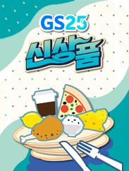 재미와 정보가 가득한 GSTV. GS25 10월 신상품 안내