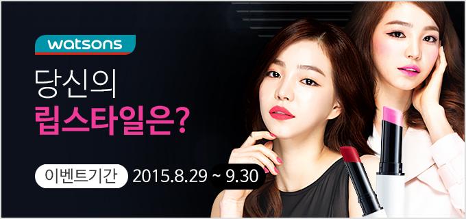 (Watsons) - 당신의 립스타일은? - 이벤트기간 : 2015.08.29~09.30