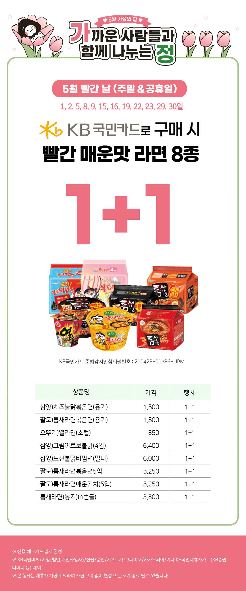KB국민카드로 구매 시 빨간 매운맛 라면 8종 1+1