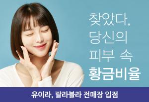 유이라 (EUYIRA) 뷰티 인플루언서 김수미, 그녀의 '유이라' 랄라블라에서 만나보세요