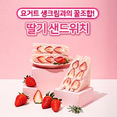 딸기샌드위치