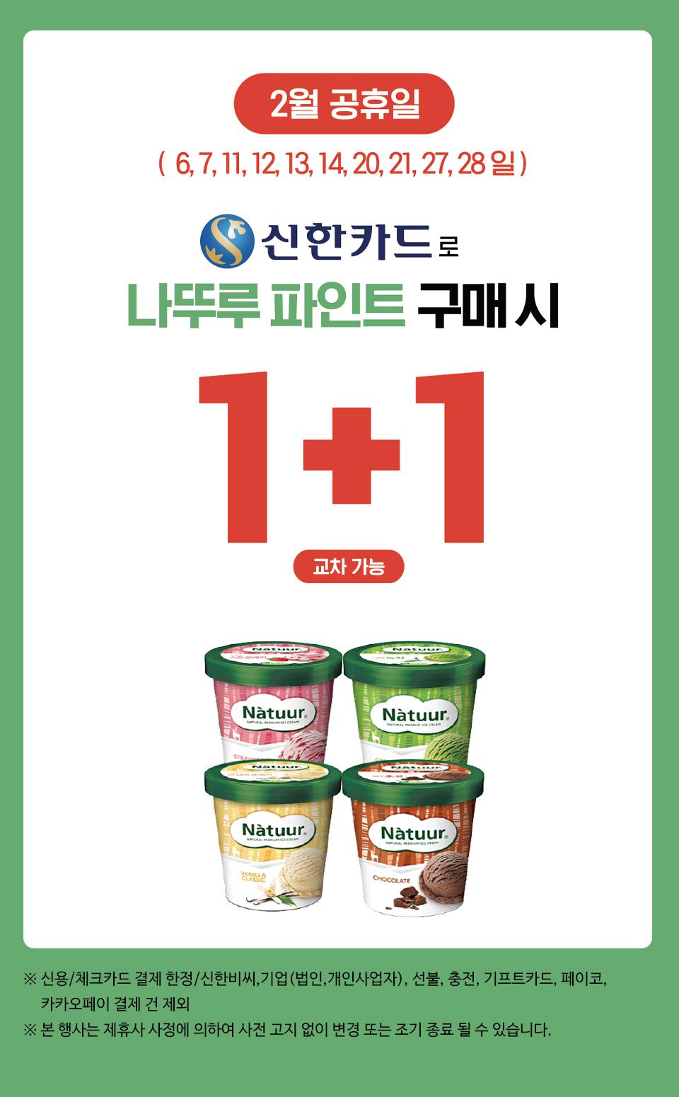 신한카드로 나뚜루 파인트 구매 시 1+1