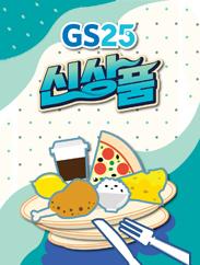 재미와 정보가 가득한 GSTV. GS25 6월 신상품 안내