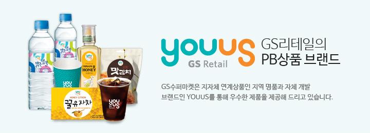 (YOUUS) - GS리테일의 PB상품 브랜드 - GS수퍼마켓은 지자체 연계상품인 지역 명품과 자체 개발 브랜드인 YOUUS를 통해 우수한 제품을 제공해 드리고 있습니다.