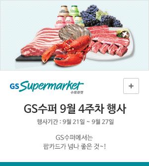 GS수퍼 9월 4주차행사. 행사기간 9월 21일에서 9월 27일까지. GS수퍼에서는 팝카드가 넘나좋은것~!
