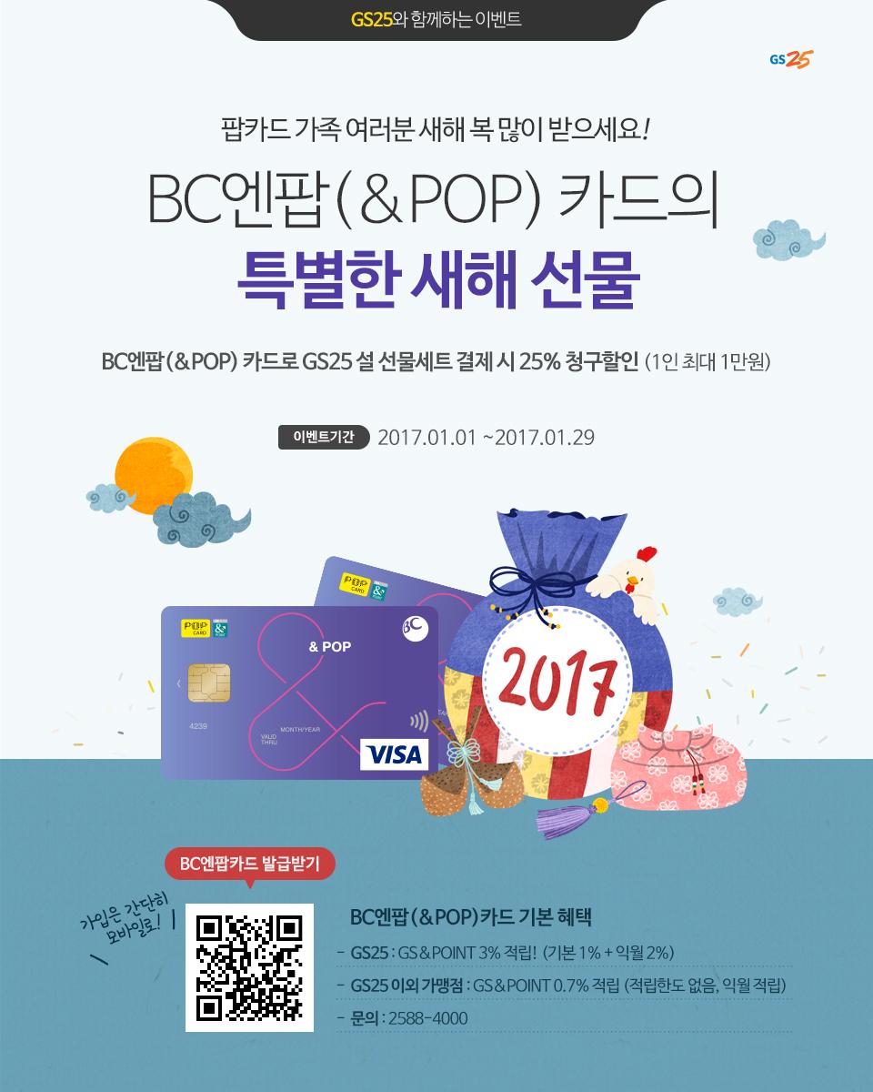 팝카드 가족 여러분 새해 복 많이 받으세요! BC엔팝(&POP) 카드의 특별한 새해 선물- 하단 상세설명