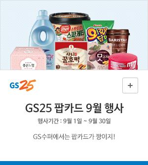 GS25 팝카드 9월 행사. 행사기간: 9월 1일~9월 30일. GS수퍼에서는 팝카드가 짱이지!