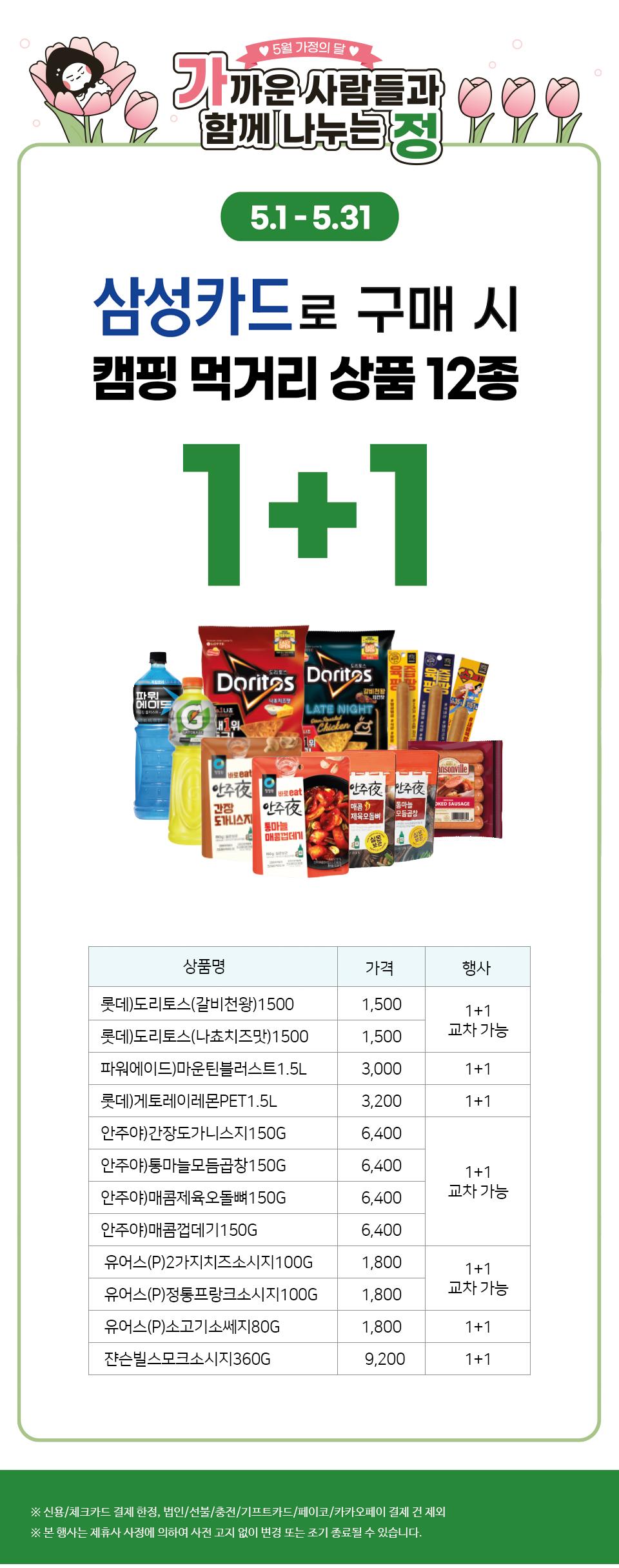 삼성카드로 구매 시 캠핑 먹거리 상품 12종 1+1