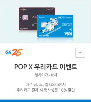 POP X 우리카드 이벤트 - 하단 상세 설명