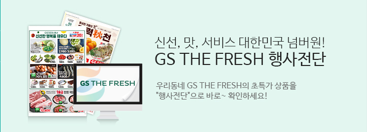 신선 맛 서비스 대한민국 넘버원 GS THE FRESH 행사전단.우리동네 GS THE FRESH의 초특가상품을 행사전단으로 바로확인하세요.