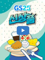 재미와 정보가 가득한 GSTV. GS25 12월 신상품 안내