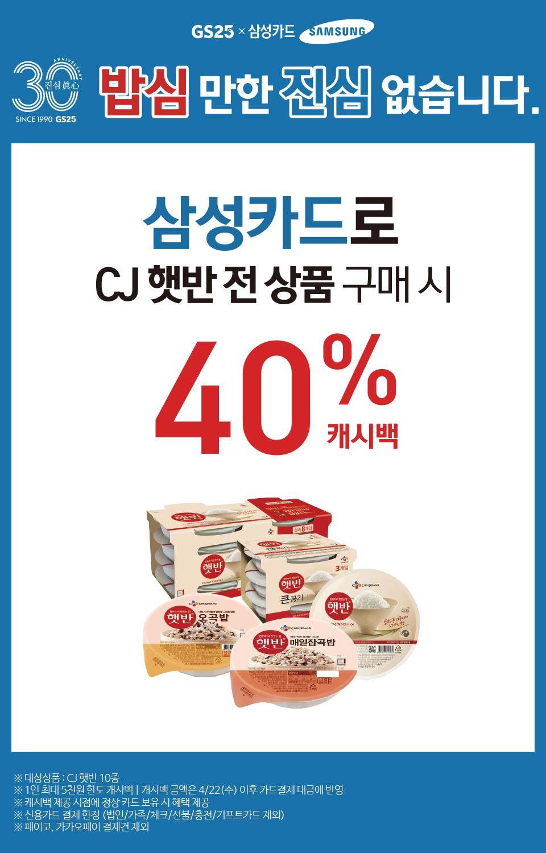 삼성카드로 CJ햇반 전 상품 구매 시 40% 캐시백 - 하단 상세설명