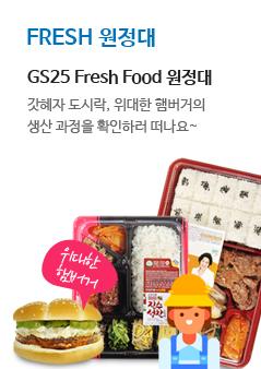 GS25 Fresh Food 원정대, 갓혜자 도시락, 위대한 햄버거의 생산 과정을 확인하러 떠나요~
