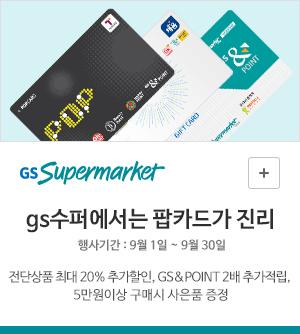GS Super - gs수퍼에서는 팝카드가 진리 - 행사기간: 9월 1일 ~ 9월 30일 - 전담상품 최대 20% 추가할인, GS&POINT 2배 추가적립, 5만원이상 구매시 사은품 증정