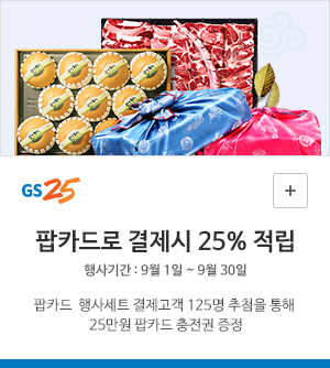 GS25-팝카드로 결제시 25% 적립 - 행사기간:9월 1일 ~ 9월 30일 - 팝카드 행사세트 결제고객 125명 추첨을 통해 25만원 팝카드 충전권 증정