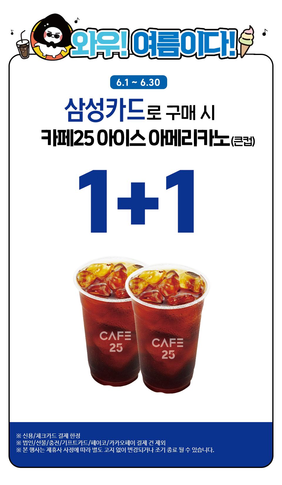 카페25 아이스 아메리카노 삼성카드로 구매 시 1+1