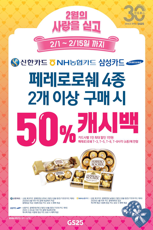 신한/농협/삼성카드 결제 시 페레로로쉐 50% 캐시백 - 하단 상세설명