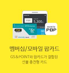 GS&POINT와 팝카드가 결합된 선불형 카드
