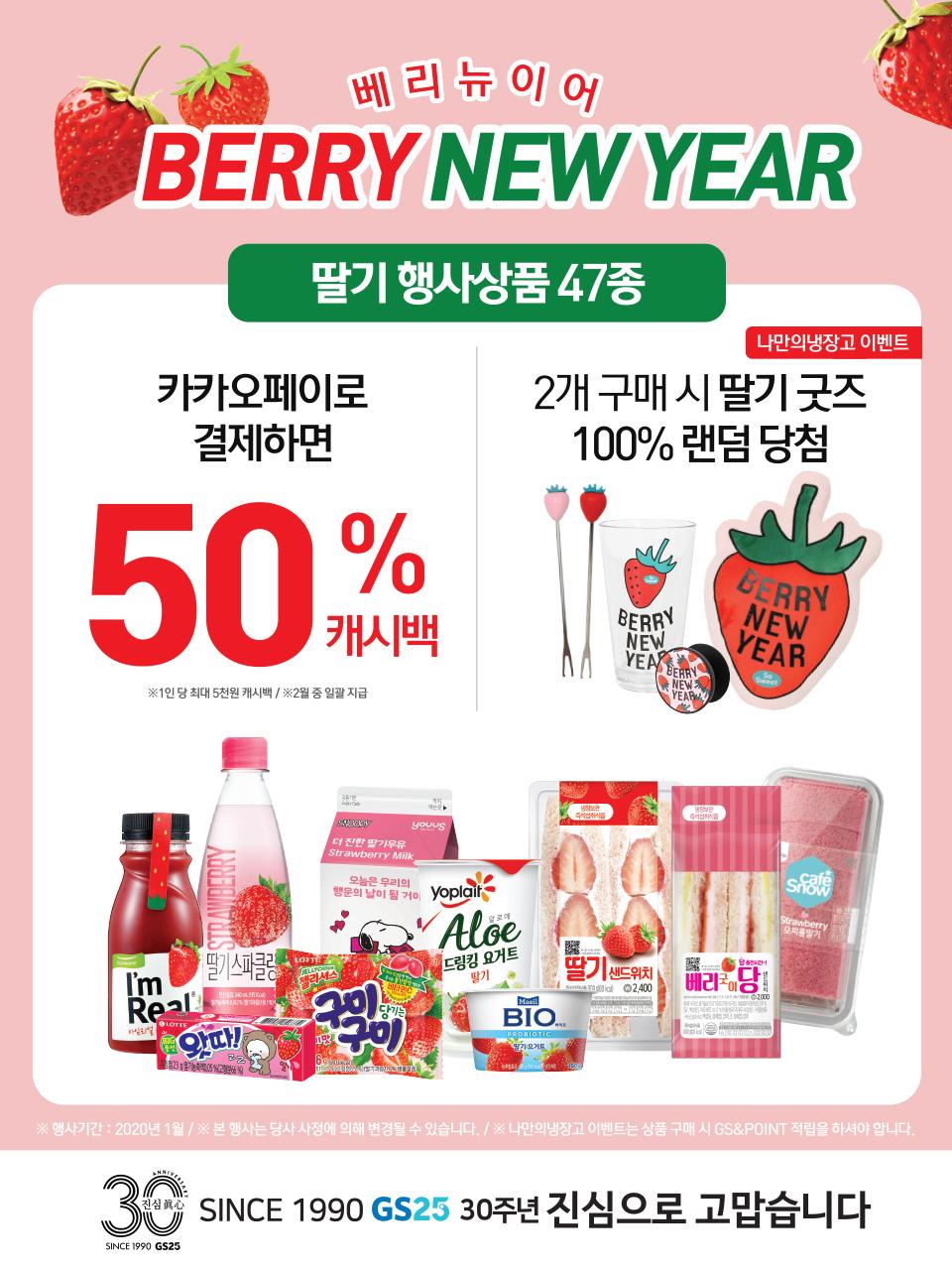 BERRY NEW YEAR 카카오페이 50% 캐시백 - 하단 상세설명