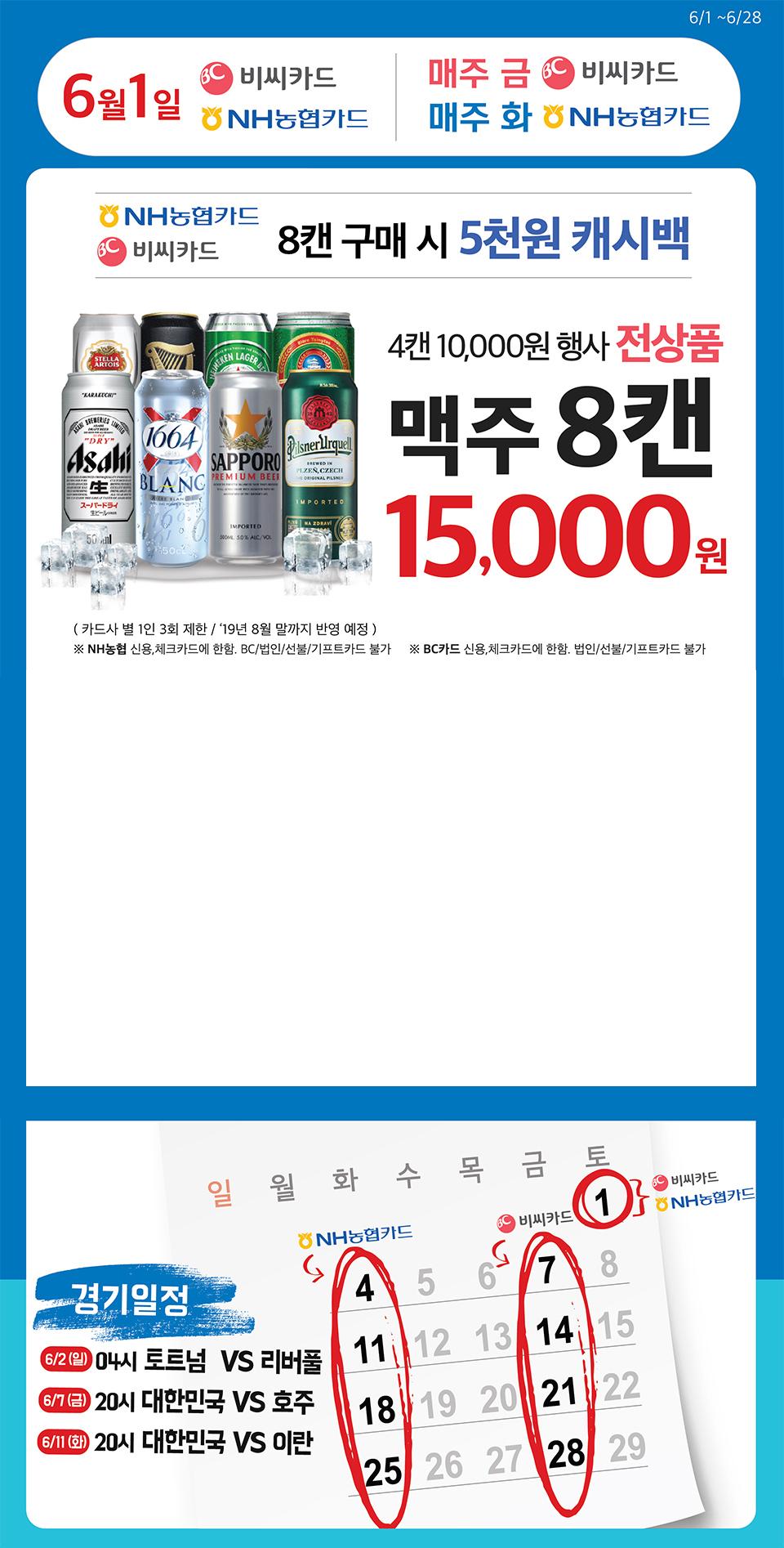 NH농협카드,비씨카드 8캔 구매 시 5천원 캐시백 - 하단 상세설명