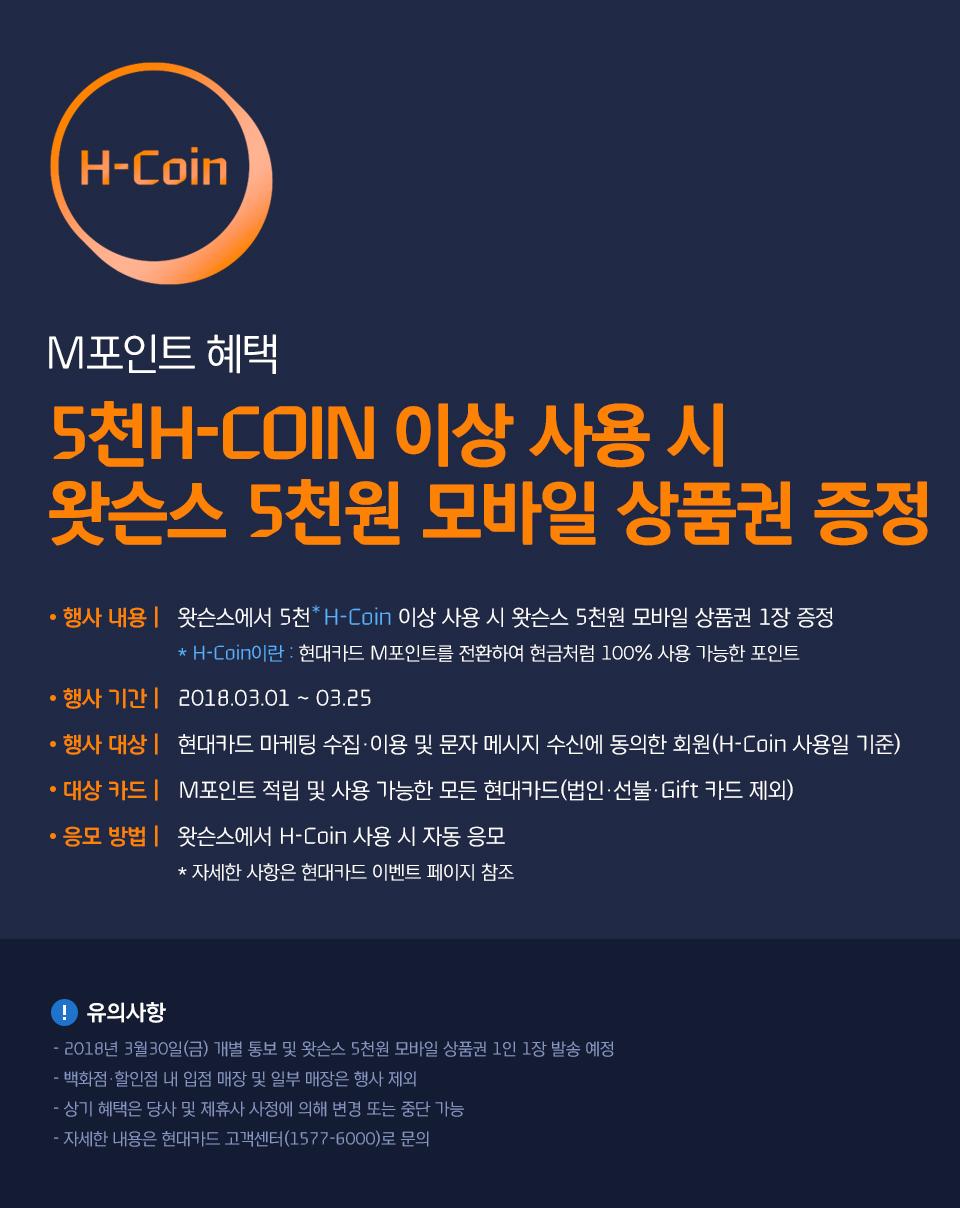 5천H-Coin 이상 사용 시 왓슨스 5천원 모바일 상품권 증정