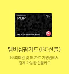 GS리테일 및 BC카드 가맹점에서 결제 가능한 선불카드